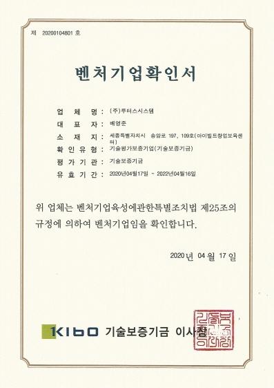 certification of venture.